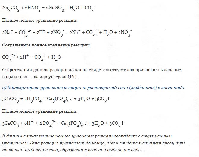 Составьте электронные уравнения и укажите, какой пр